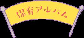 明照保育園の保育アルバム