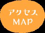 明照保育園のアクセスマップ・園内見取図